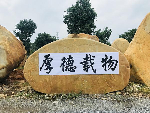 2 良好园林 黄蜡石刻字石.jpg