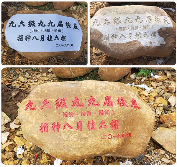 1良好奇石-黄蜡石刻字石.jpg